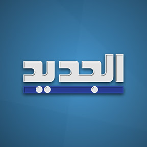 Al Jadeed TV